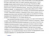Корпоративный Новый год в компании ОНЛАЙН ТРЕЙД.РУ